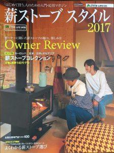 maki-stove-style